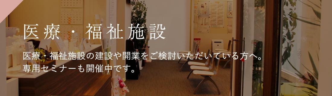 イメージ図/医療・福祉施設